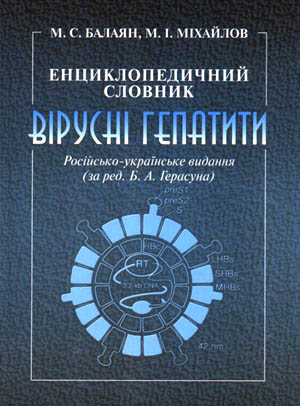 Вірусні гепатити. Енциклопедичний словник. Book Cover