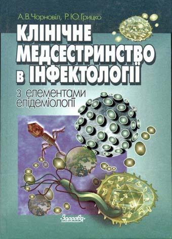 Клінічне медсестринство в інфектології з основами епідеміології Book Cover