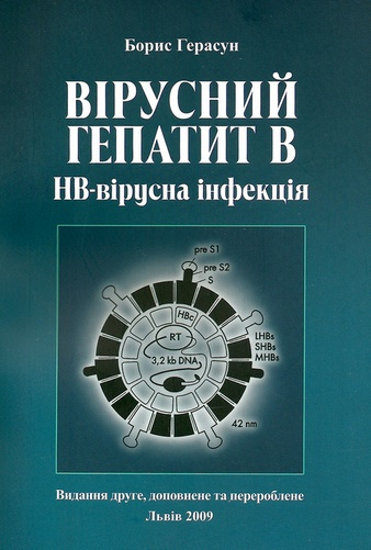 Вірусний гепатит В. НВ-вірусна інфекція Book Cover