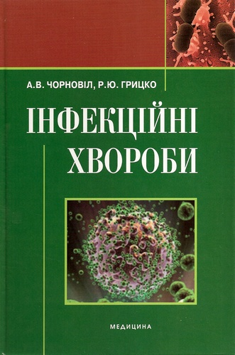 Інфекційні хвороби. Book Cover