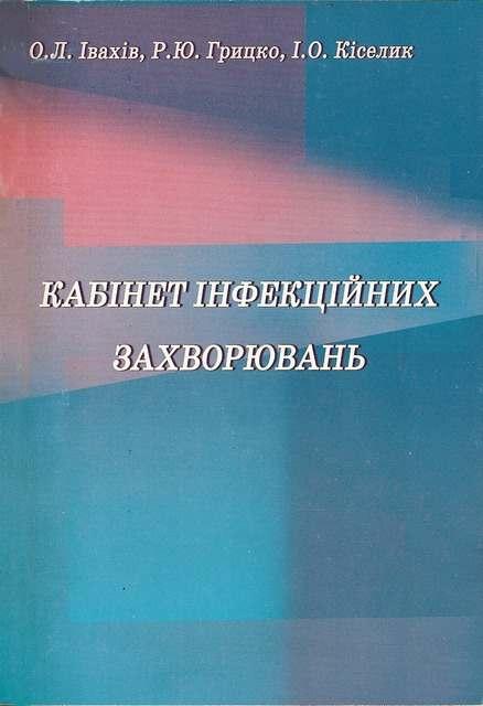 Кабінет інфекційних захворювань: Навчальний посібник. Book Cover