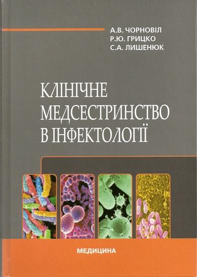 Клінічне медсестринство в інфектології. Підручник для студентів вищих медичних навчальних закладів I–IV рівня акредитації. Book Cover