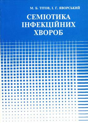 Семіотика інфекційних хвороб Book Cover