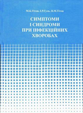 Симптоми і синдроми при інфекційних хворобах Book Cover