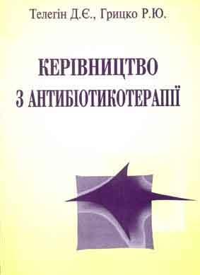 Керівництво з антибіотикотерапії. Book Cover