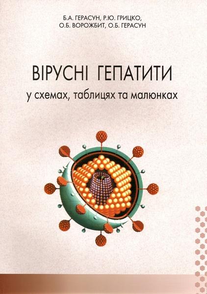 Вірусні гепатити у схемах, таблицях та малюнках. Book Cover