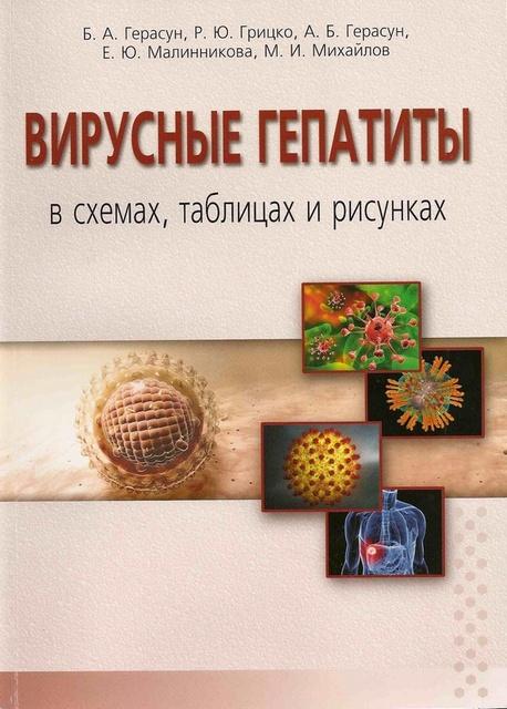 Вирусные гепатиты в схемах, таблицах и рисунках. Book Cover